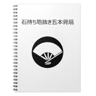 Five bones fan in rice cake notebooks