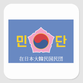 Flag of Mindan Square Sticker