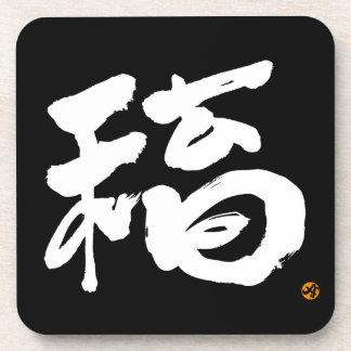 fortune 福 coaster