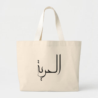 Freedom arabic calligraphy large tote bag