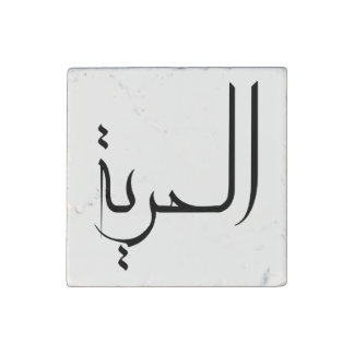 Freedom arabic calligraphy stone magnets
