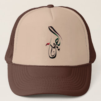 Freedom in Arabic hat