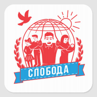 FREEDOM - SERBIAN LANGUAGE SQUARE STICKER