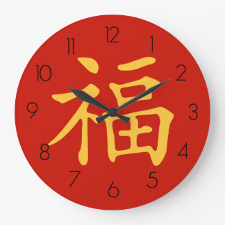 Fu Good Fortune Large Clock