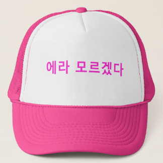 😈Fuck It-FXXK It in Korean-I Love KPop♪♥😈 Trucker Hat