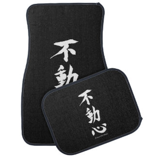 """Fudoshin"" Japanese Kanji Meaning Immovable Mind Car Mat"