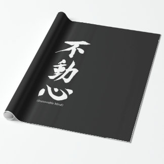 """""""Fudoshin"""" Japanese Kanji Meaning Immovable Mind Wrapping Paper"""