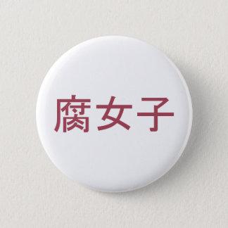 Fujoshi 腐女子 2 inch round button