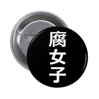 Fujoshi 2 Inch Round Button