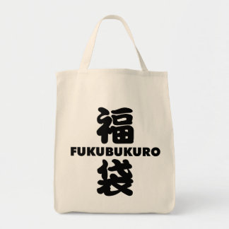 Fukubukuro (Lucky Bag) Japanese Kanji Tote Bag