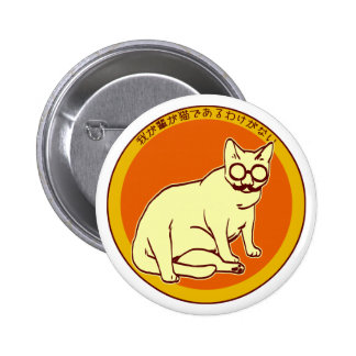 Funny Cat Pinback Button