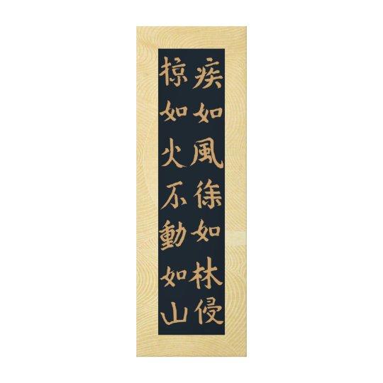 Fūrinkazan 風林火山 canvas print