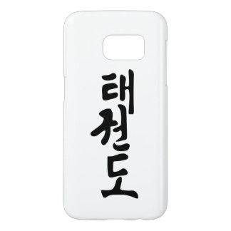 Galaxy S7 Tae Kwon Do Case