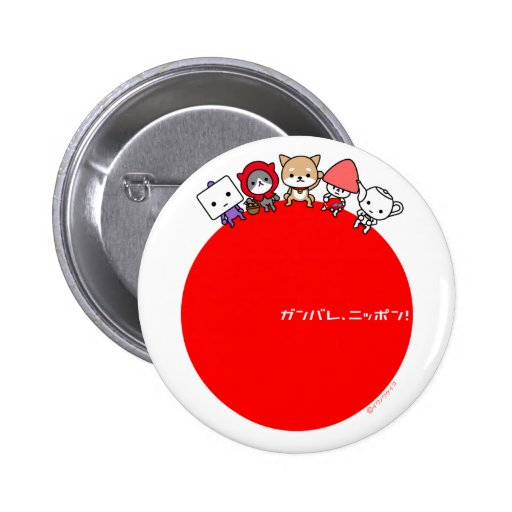 Ganbare Nippon Button