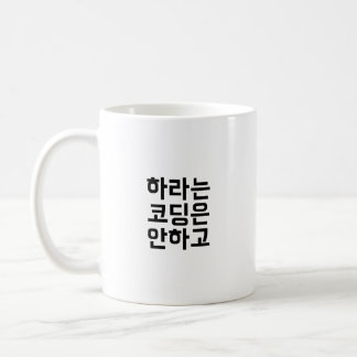 geek programmer coffee mug
