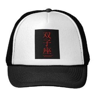 """Gemini"" zodiac sign Chinese translation Trucker Hat"