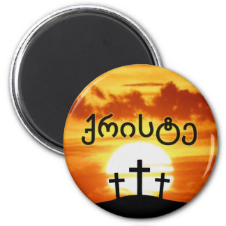 Georgian ქრისტე Calvary Sunrise Jesus 2 Inch Round Magnet