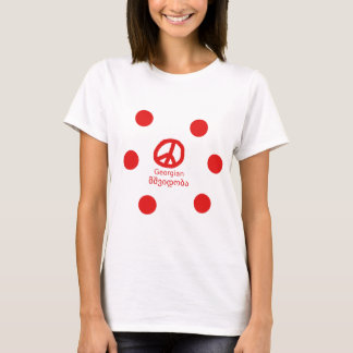 Georgian Language and Peace Symbol Design T-Shirt