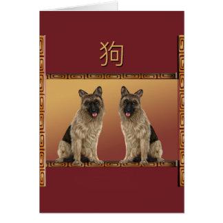 German Shepard Asian Design Chinese New Year, Dog Card