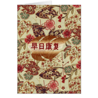 Get Well Soon in Chinese Card