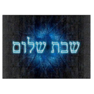 Glowing Blue Shabbat Shalom Cutting Board