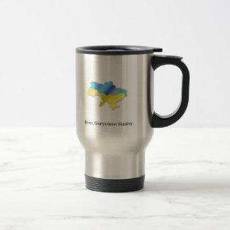 God Bless Ukraine Travel Mug