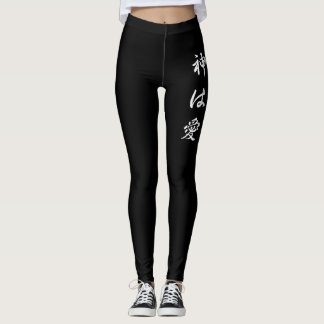 GOD IS LOVE Leggings
