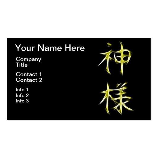 God Japanese Kanji Calligraphy Symbol Business Card