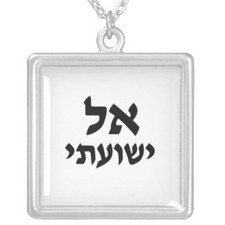 God of my Salvation in Hebrew Silver Plated Necklace