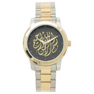 Gold Bismillah Islamic Watch