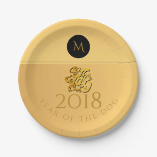 Gold Chinese Dog Papercut 2018 Monogram P Plate 7 Inch Paper Plate