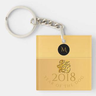 Gold Chinese Dog Papercut 2018 Monogram Square K Keychain