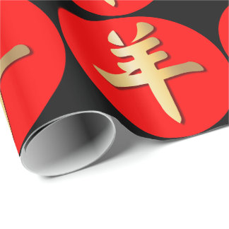 Gold Chinese Goat Sheep Ram Symbol Red Black Wrapping Paper