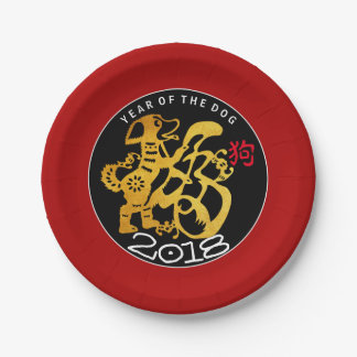 Gold Dog Papercut Chinese New Year 2018 P Plate