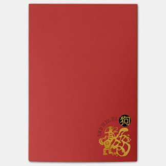 Gold Dog Papercut Chinese New Year 2018 Post It Post-it Notes