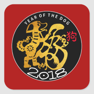 Gold Dog Papercut Chinese New Year 2018 Square S Square Sticker