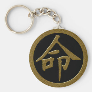 GOLD JAPANESE KANJI SYMBOL FOR LIFE KEYCHAIN