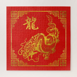 Golden Dragon Feng Shui Symbol on Faux Leather Jigsaw Puzzle