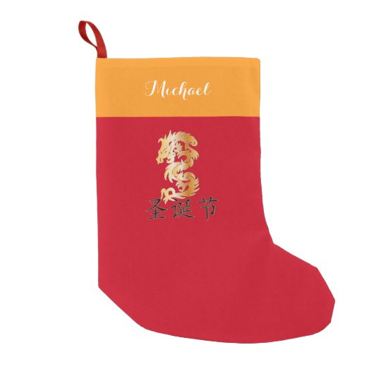 "Golden Dragon with ""Happy Christmas"" Small Christmas Stocking"