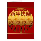 Golden Goats 1 Chinese New Year 2015 Card