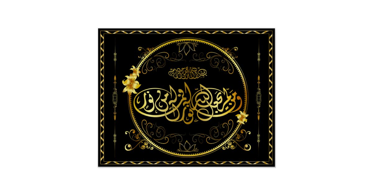 Golden Islam poster | Zazzle