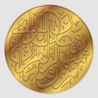 Golden Islamic Calligraphy Round Sticker
