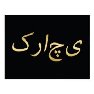 Golden Karachi - in Urdu - On Black Postcard