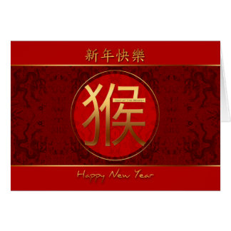 Golden Monkey Symbol Chinese New Year 2016 Greeting Card