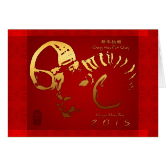 Golden Ram - Chinese New Year 2015 Card