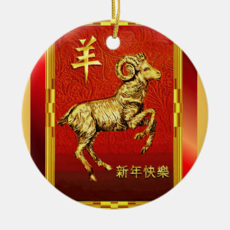 Golden Ram for Chinese New Year 2015 Round Ceramic Ornament