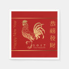Golden Rooster New Year 2017 in Chinese P Napkin