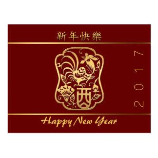 Golden Rooster Year 2017 Dark Red postcard