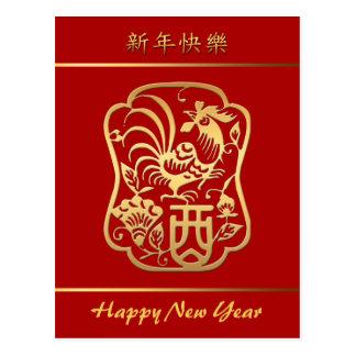 Golden Rooster Year 2017 V Red Postcard