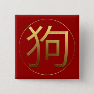 Golden Symbol Dog Chinese New Year 2018 Button
